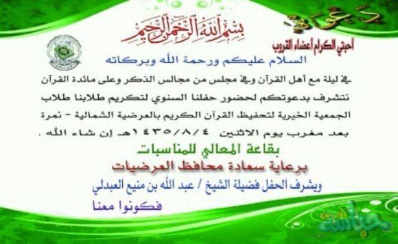 جمعية تحفيظ القرآن بالعرضية الشمالية 05383bc1d3ff42.jpg