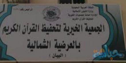 جمعية تحفيظ القرآن بالعرضية الشمالية 487.jpg
